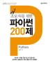 파이썬(Python) 200제(초보자를 위한)