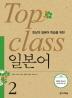 TOP CLASS 일본어. 2(최상의 일본어 학습을 위한)(CD1장포함)