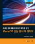 MariaDB 성능 분석과 최적화(고성능 웹 애플리케이션 제작을 위한)(acorn+PACKT 시리즈)