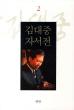 김대중 자서전. 2(보급판)(반양장)
