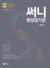 행정법각론(2020)(써니)(6판)