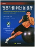 전문가를 위한 볼 운동(2판)(CD1장포함)