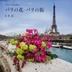 [해외]カレンダ- '21 パリの花.パリの街