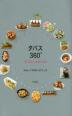 [�ؿ�]���ѫ�360�� ALL ABOUT SMALL FOOD