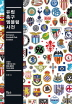 유럽 축구 엠블럼 사전(축구 엠블럼 사전 시리즈)