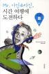 MR. 아인슈타인 시간 여행에 도전하다(논리를 생각하는 B 1)