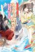 카쿠리요의 여관밥. 4(노블엔진 팝(Novel Engine Pop))