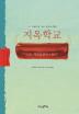 지옥학교(푸른봄 문학 20)(양장본 HardCover)