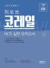 코레일 NCS 실전 모의고사(봉투형)(2018 하반기)(위포트)