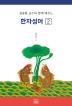설중환 교수와 함께 배우는 한자성어. 2