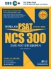 NCS 300 고난도 PSAT 유형 집중공략서(2019)(와우패스 JOB EBS)(개정판)