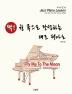 최이진의 Jazz Piano Lesson : Fly to the Moon(중급)(딱! 한 곡으로 완성하는 재즈 피아노)(스프링)
