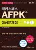 AFPK �ٽɹ�����: ���1(2016 ���)(��Ŀ���н�)(������)