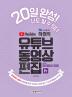 비됴클래스 하줜의 유튜브 동영상 편집 with 프리미어 프로