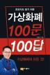가상화폐 100문 100답(초보자도 알기 쉬운)
