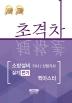 소방설비 기사/산업기사 실기(전기) 퀵마스터(2020)(초격차)