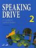[보유]Speaking Drive. 2
