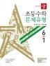 초등 수학 6-1 문제유형(2020)(디딤돌)