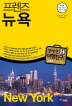프렌즈 뉴욕(2017-2018)(Season3)(10주년 리커버 한정판)(개정판 3판)(프렌즈 시리즈 4)