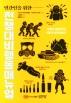 민간인을 위한 전쟁대비행동 매뉴얼