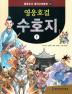 영웅호걸 수호지. 1(필독도서 중국고전문학 1)