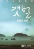 갯벌 환경과 생물(2판)
