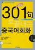 301구로 끝내는 중국어회화. 상(New)(개정판 3판)(CD3장포함)
