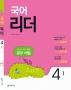초등 국어 4-1(2020)(국어리더)