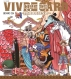 원피스 비브르 카드: 원피스 도감