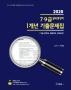 7 9급 알파 행정학 1개년 기출문제집(2020)