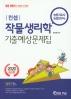 작물생리학 기출예상문제집(2020)(컨셉)