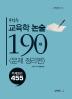 우성수 교육학 논술 190제(전2권)