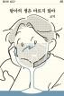 탕아의 샘은 마르지 않아(11인이 있다! 8)