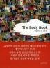 THE BODY BOOK(양장본 HardCover)