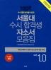 서울대 수시 합격생 자소서 모음집(수시 합격 바이블 시리즈)