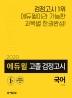 국어 고졸 검정고시(2020)(에듀윌)