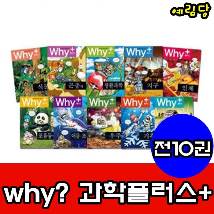 [예림당]Why플러스 과학시리즈(전10권)세트/최신개정판 새책