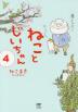 [해외]ねことじいちゃん 4
