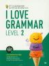 중학 영어 I Love Grammar Level. 2(개정판)(내신 완벽 대비 중학 영문법 시리즈)