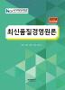 최신품질경영원론(2017년 KS ISO적용)(NCS 국가직무능력표준)