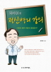 최의헌의 정신병리 강의