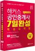 공인중개사 1차 7일 완성 핵심요약집(2018)(해커스)