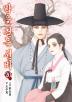 밤을 걷는 선비. 20(완결)