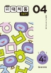 초등 국어 4학년 4월호(2020)(일간대치동)