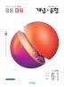 초등 수학 6-1 응용파워(2020)(개념 플러스 유형)