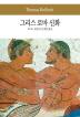 그리스 로마 신화(세계문학전집 70)