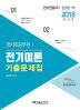 전기이론 기출문제집(전기직공무원)(2018)