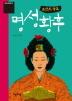명성황후: 조선의 국모(개정판)(청소년평전 28)