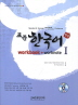 표준 한국어. 1(입문)(Workbook+Worknote)(CD1장포함)