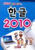 한글 2010(New 다함께 즐기는)